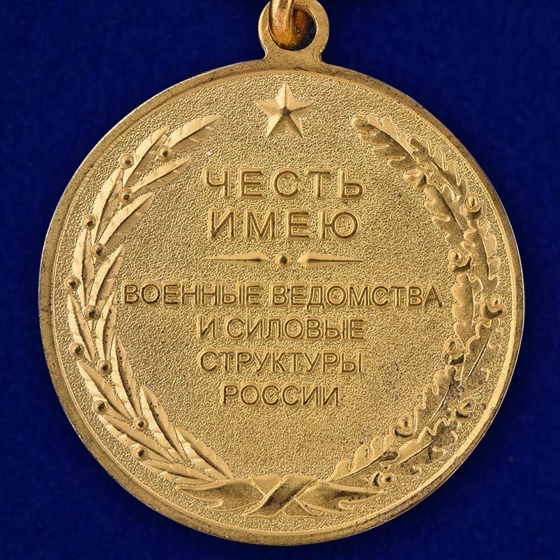 """Купить медаль """"Воинское братство""""-оборотная строна"""