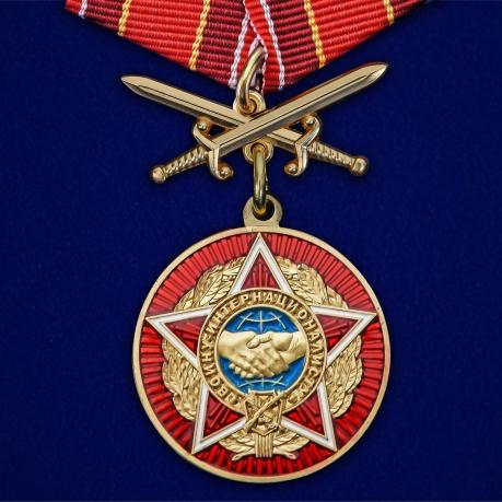 "Медаль ""Воину-интернационалисту"""