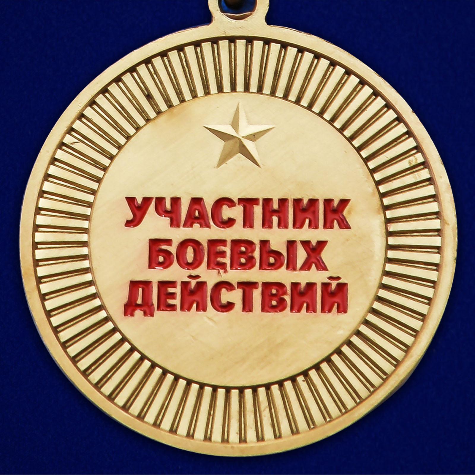 "Медаль ""Воину-интернационалисту"" - в Военпро"