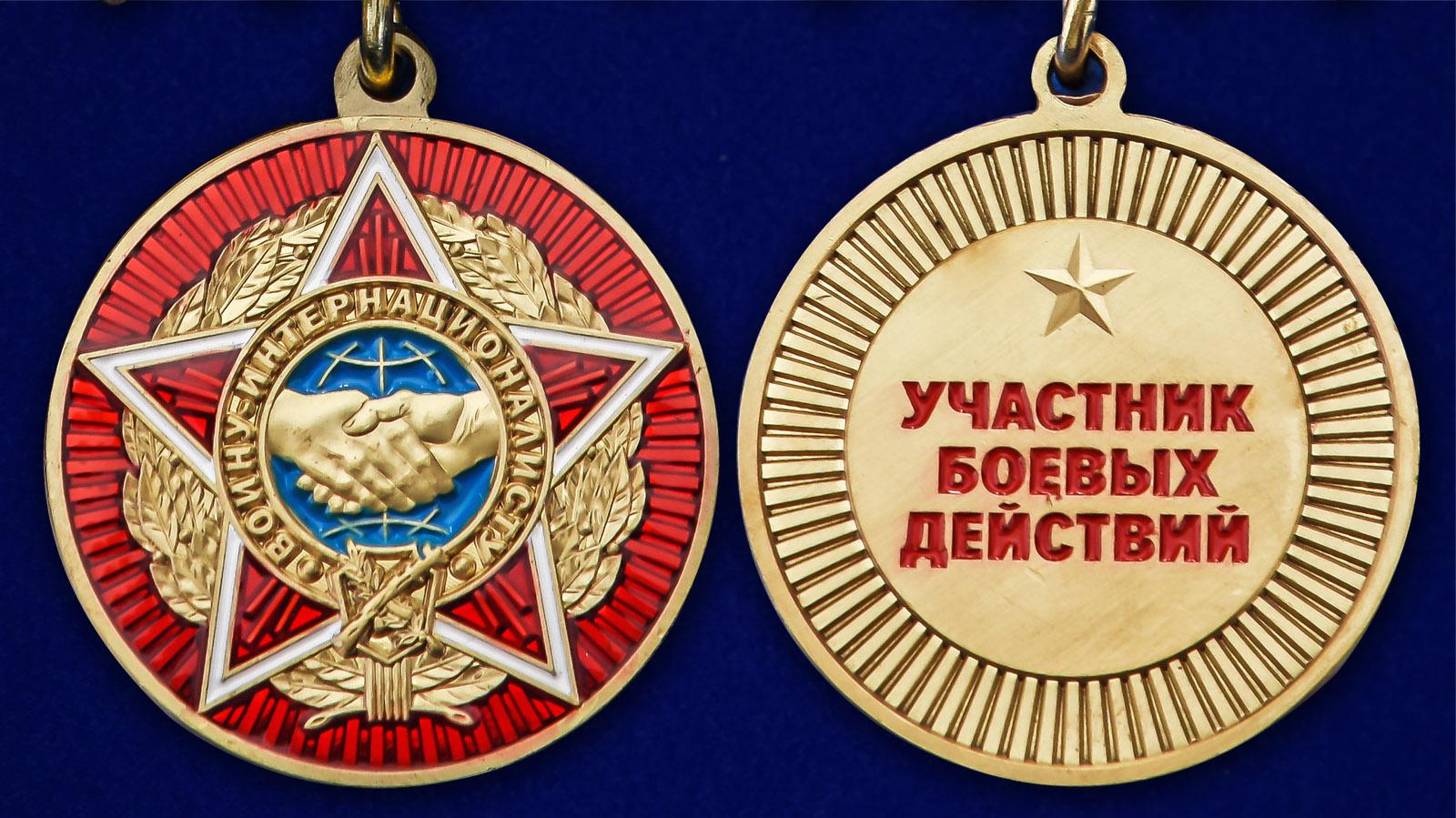 """Медаль """"Воину-интернационалисту"""" - аверс и реверс"""