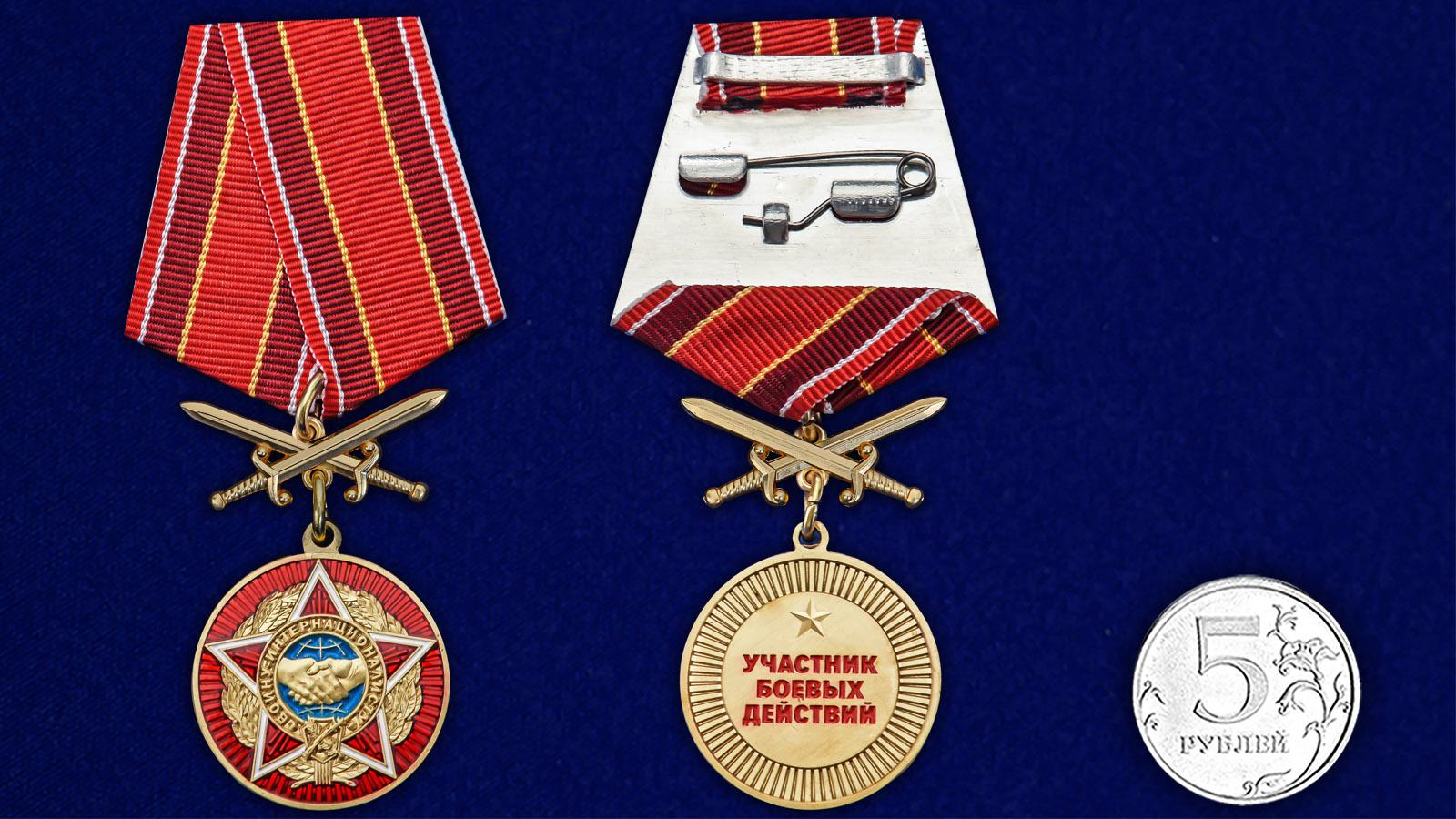 """Медаль """"Воину-интернационалисту"""" - сравнительный размер"""