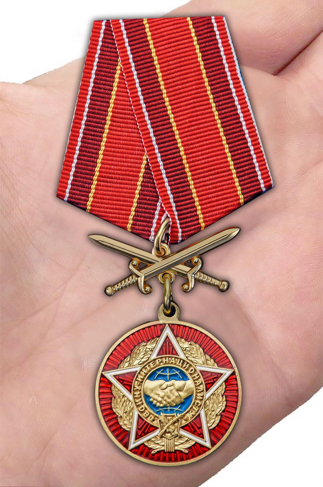 """Заказать медаль """"Воину-интернационалисту"""""""