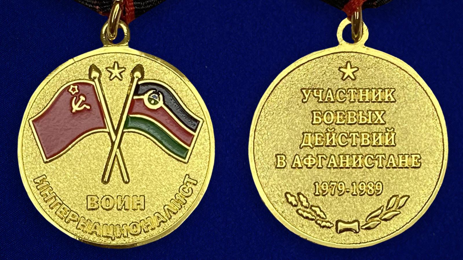 Медаль Воину-интернационалисту «Участник боевых действий в Афганистане»  аверс и реверс