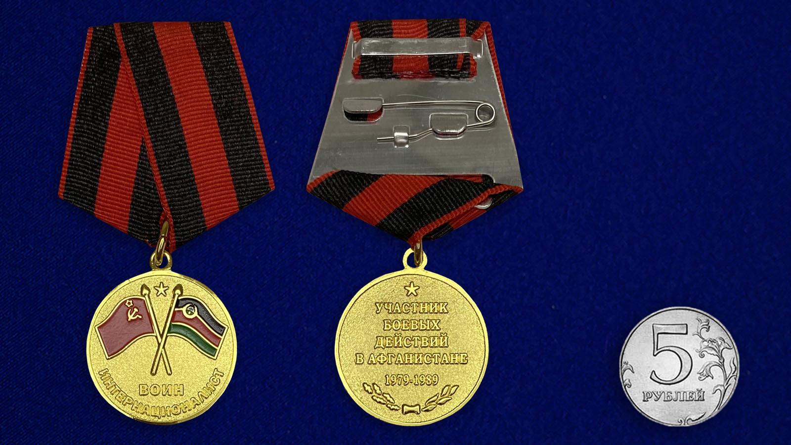 Медаль Воину-интернационалисту «Участник боевых действий в Афганистане» - сравнительный размер