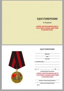 Удостоверение к медали Воину-интернационалисту «Участник боевых действий в Афганистане»