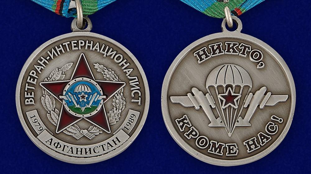 """Медаль """"Воину-интернационалисту ВДВ"""" - аверс и реверс"""