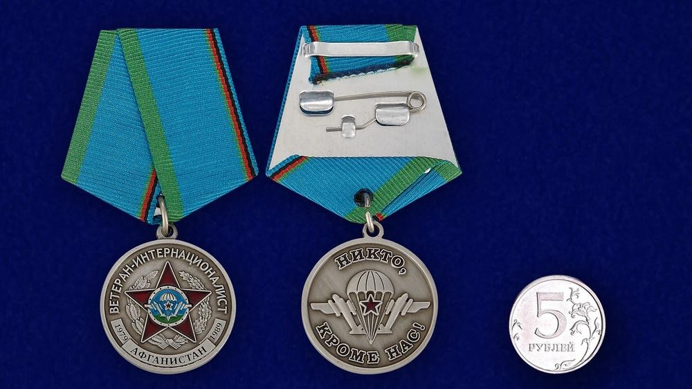 """Медаль """"Воину-интернационалисту ВДВ"""" - сравнительный размер"""