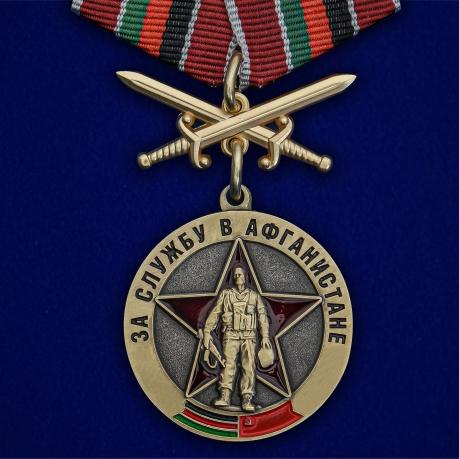 "Медаль Воину-интернационалисту ""За службу в Афганистане"""