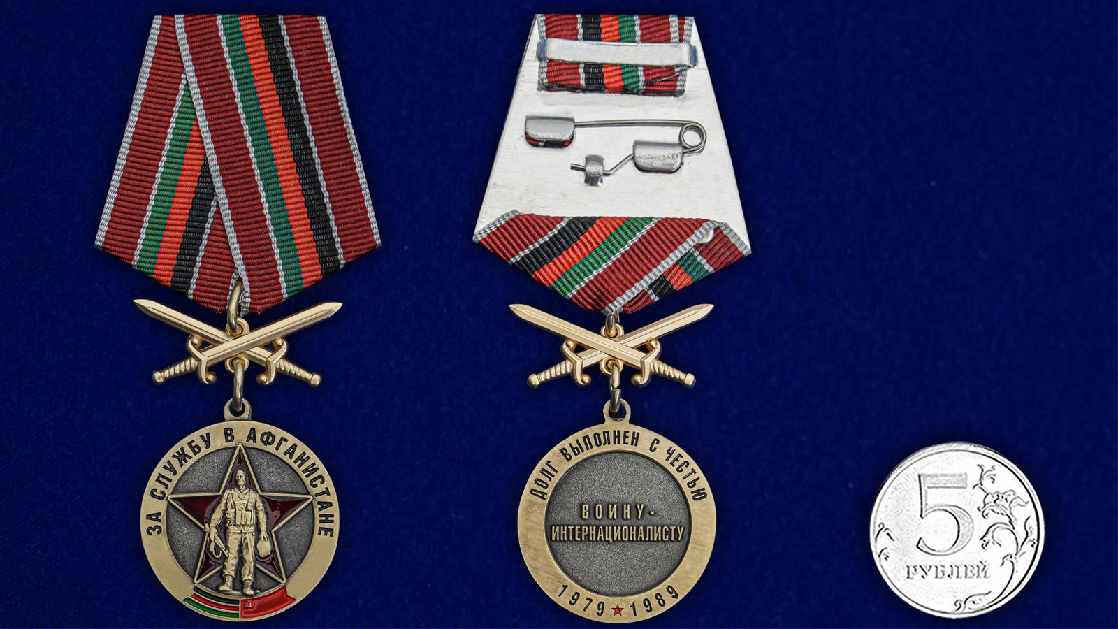 """Медаль Воину-интернационалисту """"За службу в Афганистане"""" - сравнительный размер"""