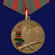 """Медаль """"Воину-пограничнику, участнику Афганской войны"""""""