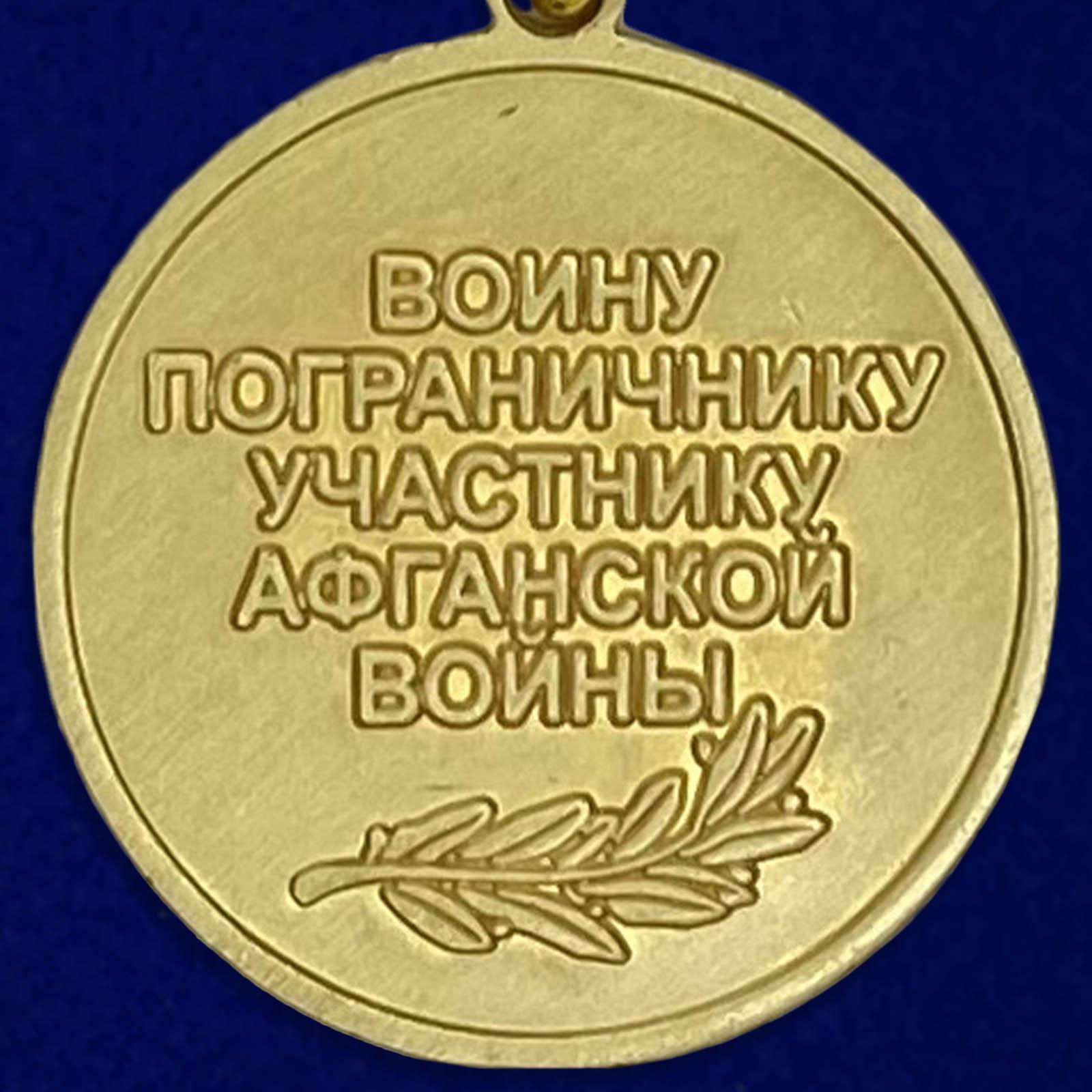 """Медаль """"Воину - пограничнику, участнику Афганской войны"""" - оборотная сторона"""