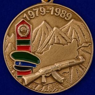 Купить медаль воину-пограничнику участнику Афганской войны