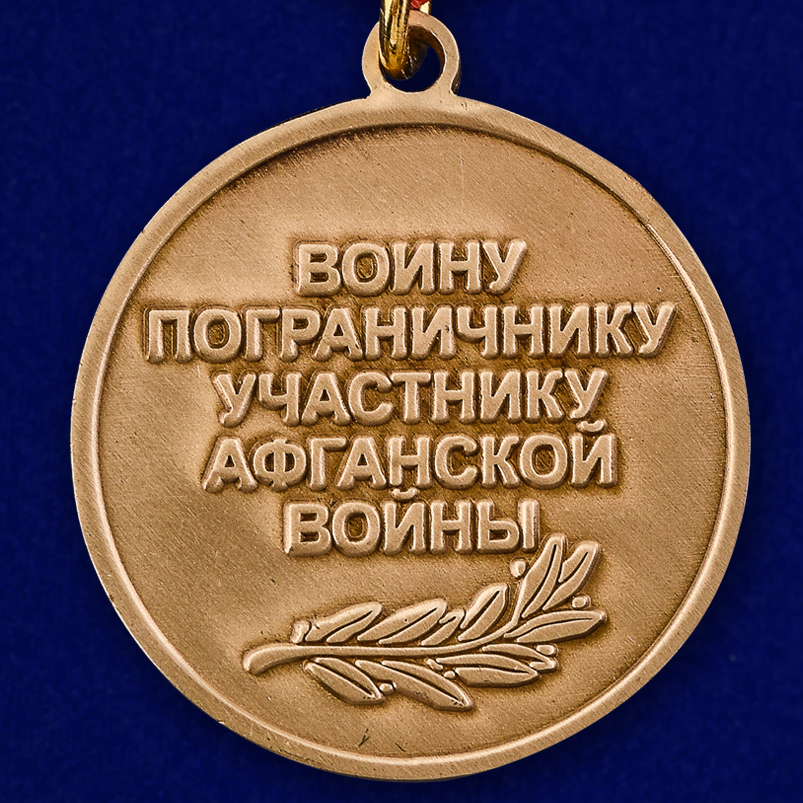 Медаль воину-пограничнику участнику Афганской войны  - купить выгодно