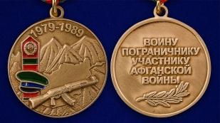 Медаль воину-пограничнику участнику Афганской войны  - аверс и реверс