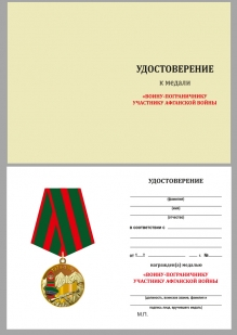 Удостоверение к медали Воину-пограничнику, участнику Афганской войны