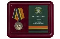 """Медаль """"Войска связи"""" для ветеранов купить в Военпро"""