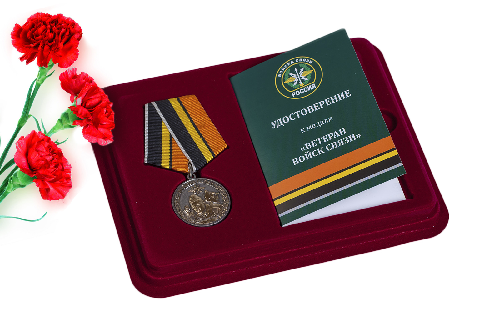 """Медаль """"Войска связи"""" для ветеранов"""