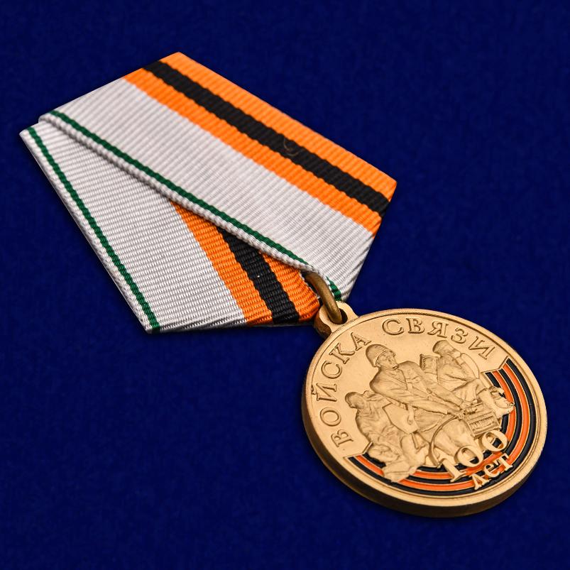 """Медаль """"Войскам связи 100 лет"""" в наградном футляре из бархатистого флока"""