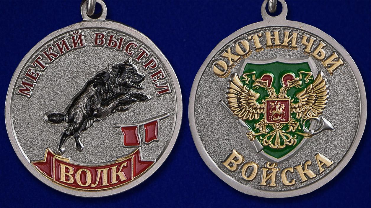 """Охотникам! Медаль """"Волк"""""""