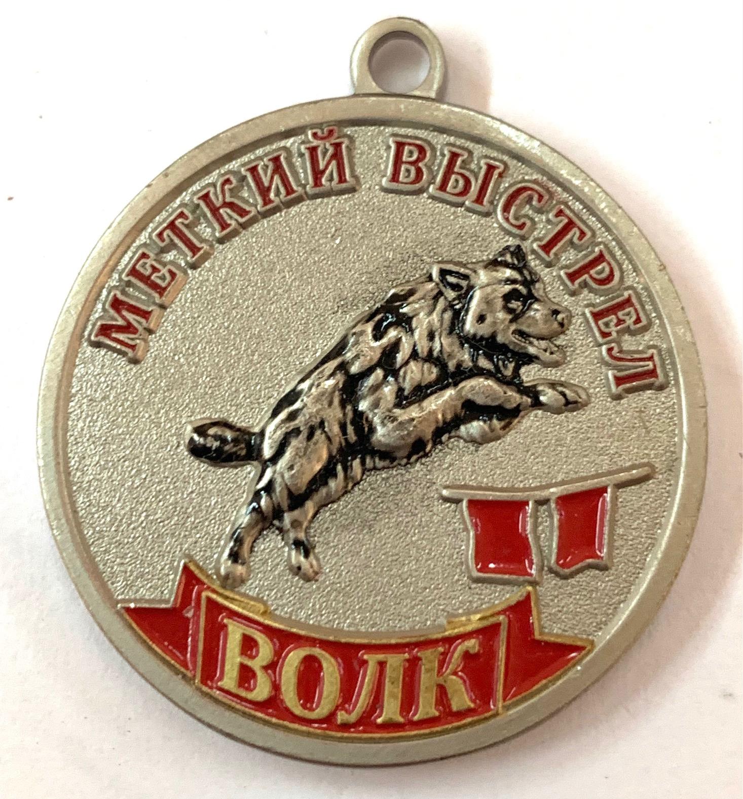 """Медаль """"Волк"""" (Меткий выстрел)"""