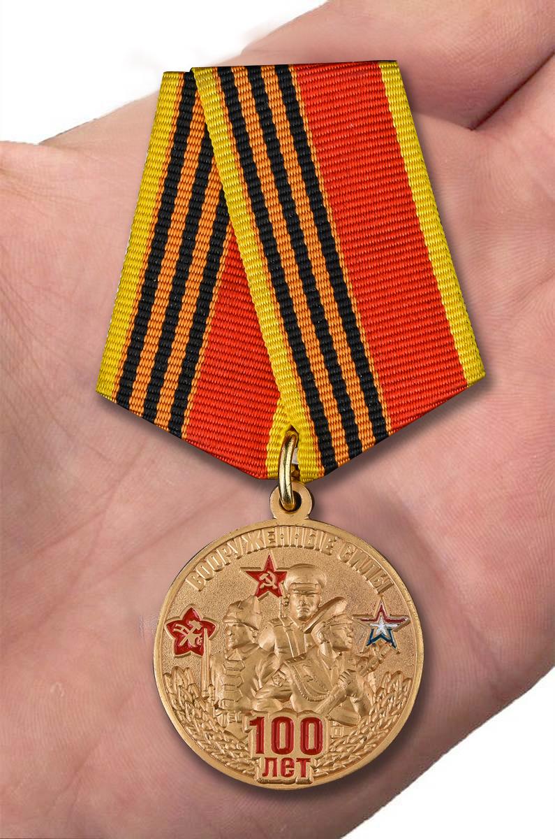 """Медаль """"100-летие Вооруженных сил"""" от Военпро"""