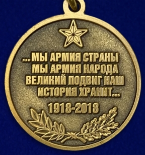 """Купить медаль """"100-летие Вооруженных сил"""""""