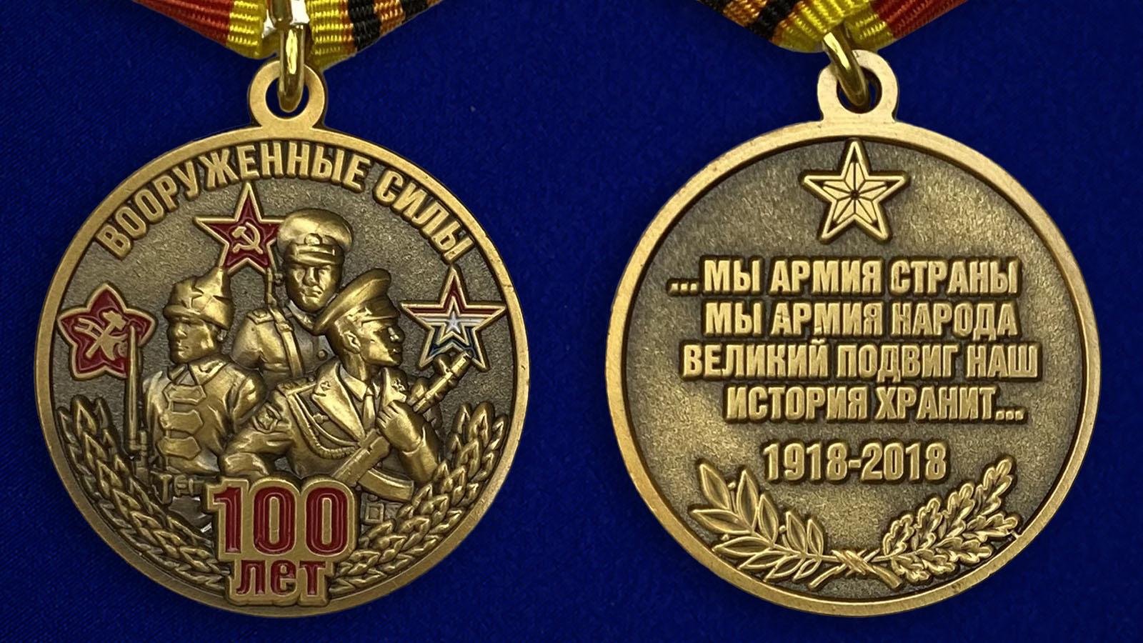 """Медаль """"100-летие Вооруженных сил"""" - аверс и реверс"""