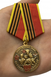 Медаль 100-летие Вооруженных сил
