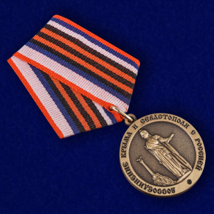 Медаль Воссоединение Крыма и Севастополя с Россией