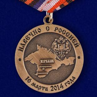 """Медаль """"Воссоединение Крыма и Севастополя с Россией"""" - оборотная сторона"""