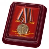 """Медаль """"Воссоединение Крыма и Севастополя с Россией"""" в наградной коробке"""