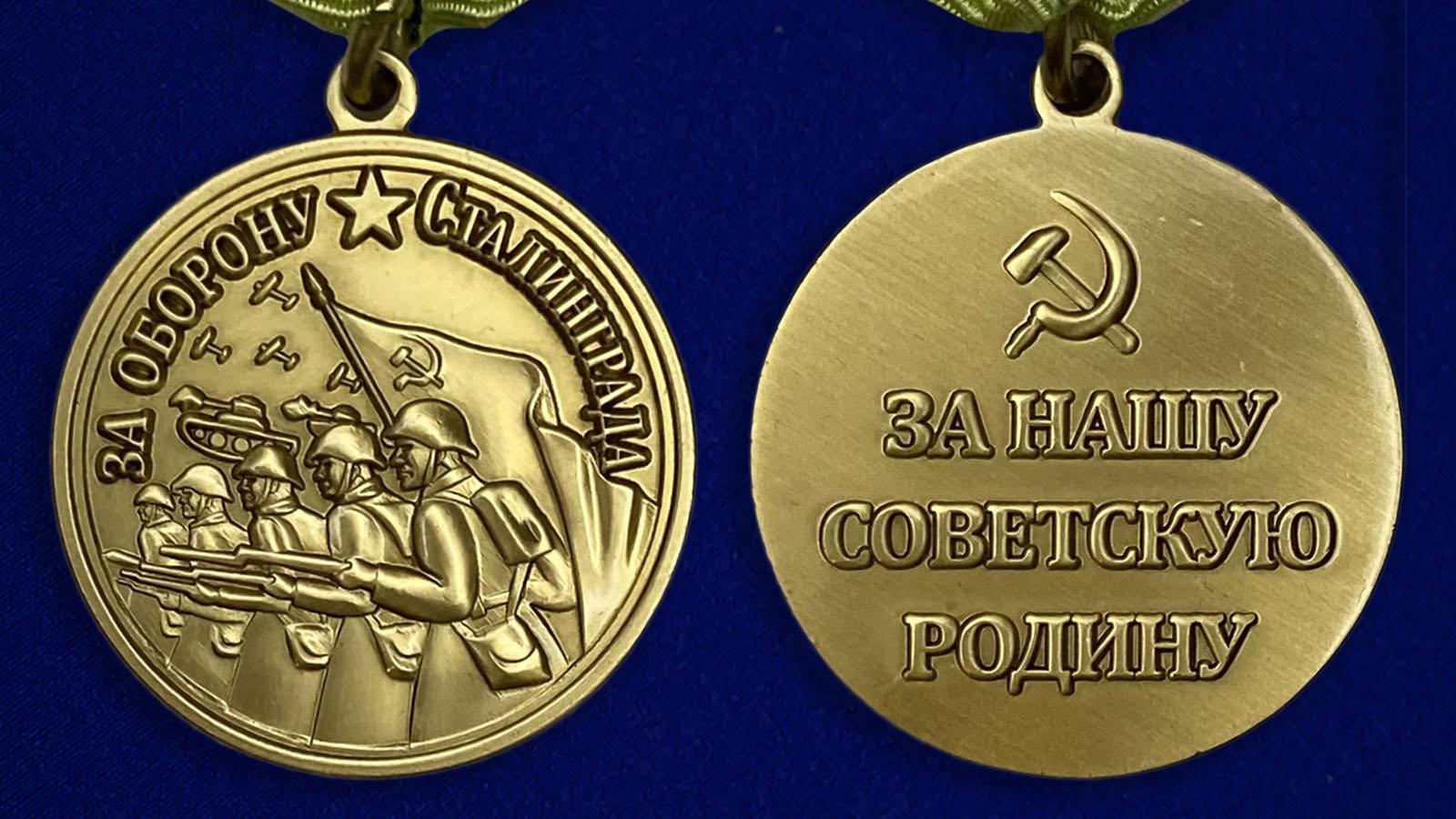 """Муляж медали ВОВ """"За оборону Сталинграда"""""""