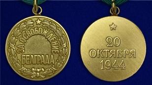 """Муляж медали ВОВ """"За освобождение Белграда"""""""