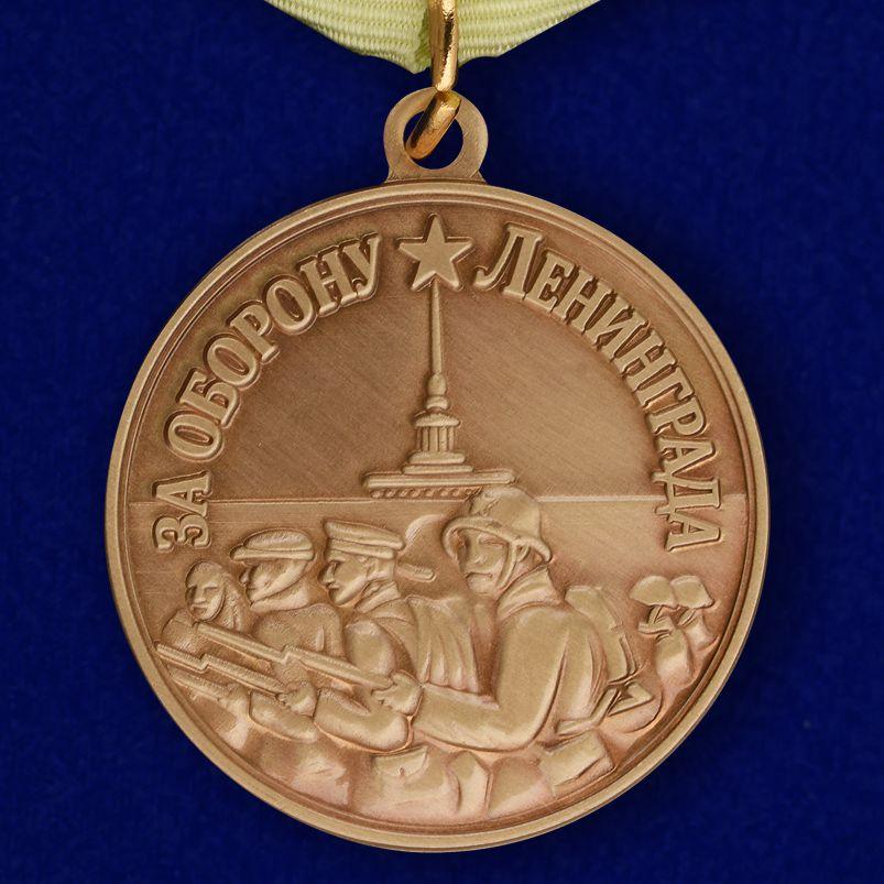 Медаль ВОВ За оборону Ленинграда