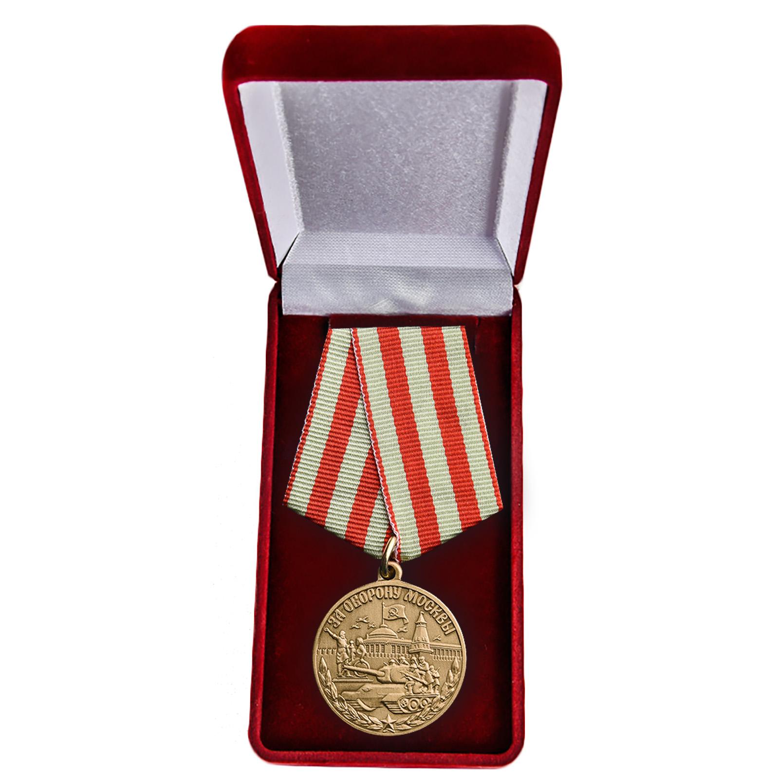 Медаль ВОВ «За нашу Советскую Родину. За оборону Москвы» фалеристам