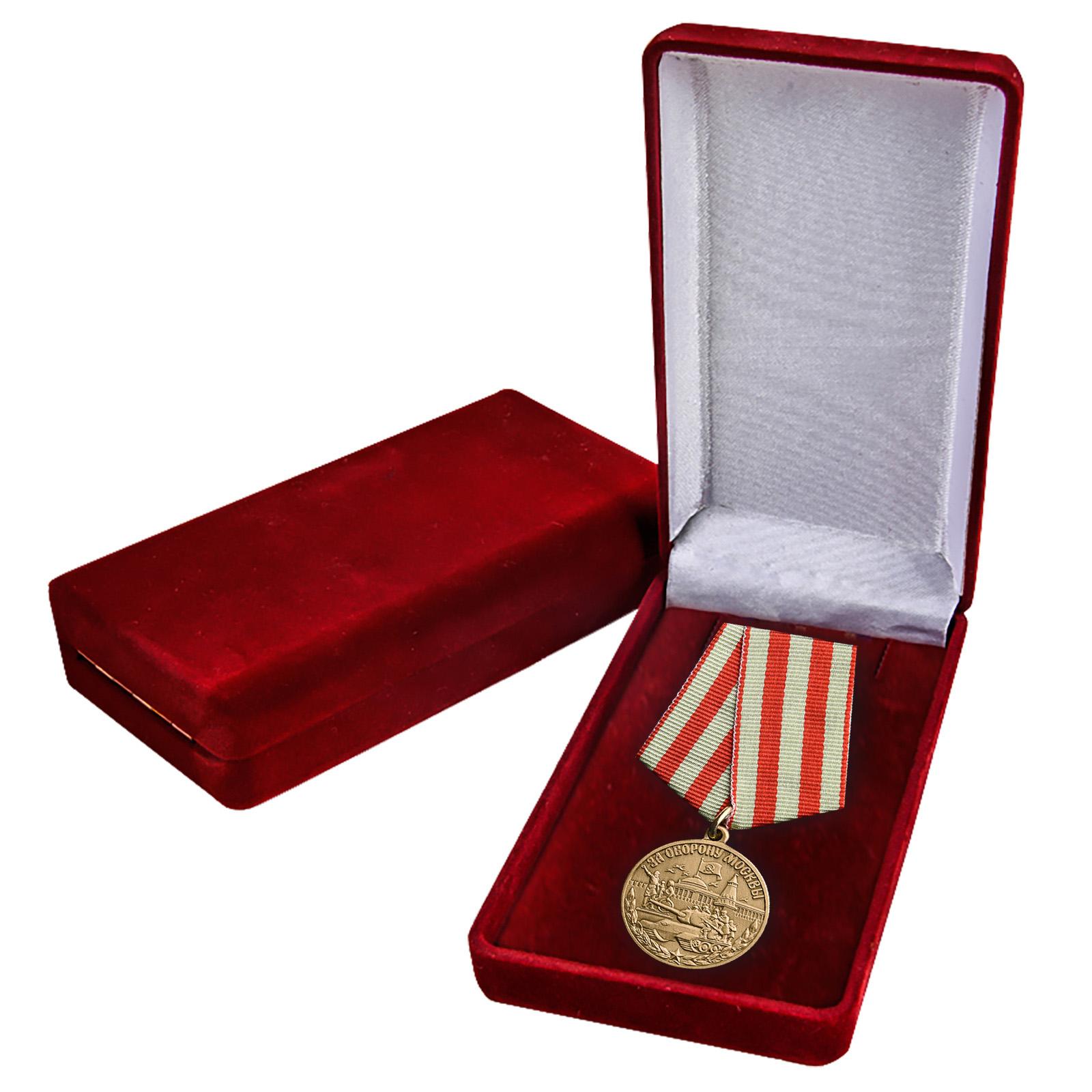 Медаль ВОВ «За нашу Советскую Родину. За оборону Москвы» в футляре