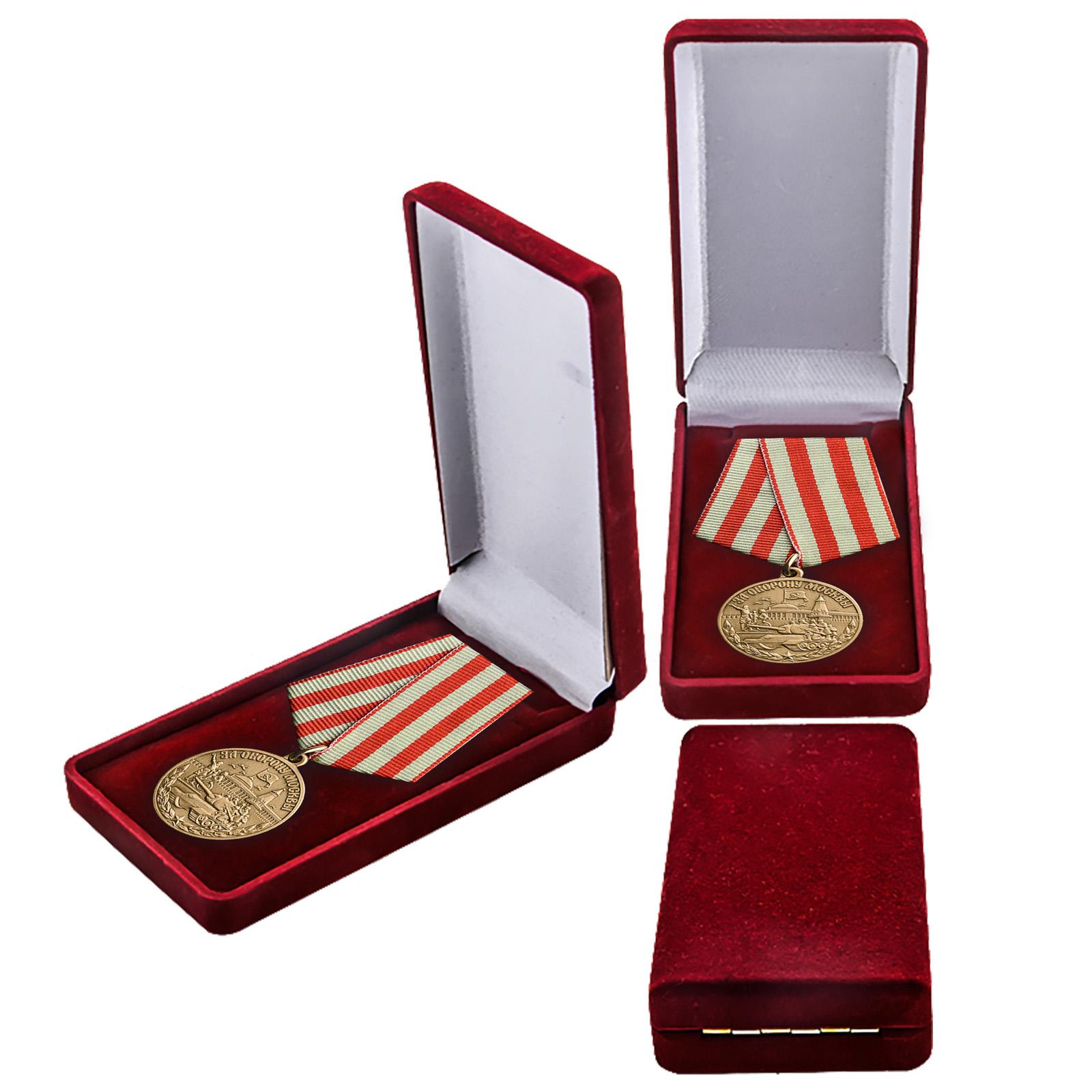 Медаль ВОВ «За нашу Советскую Родину. За оборону Москвы» - муляж в высоком качестве
