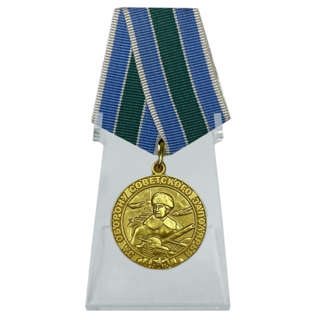 Медаль ВОВ За оборону Советского Заполярья - на подставке