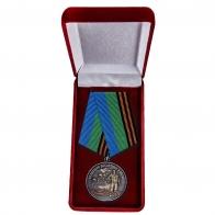 """Медаль """"Воздушно-десантные войска"""" в футляре"""