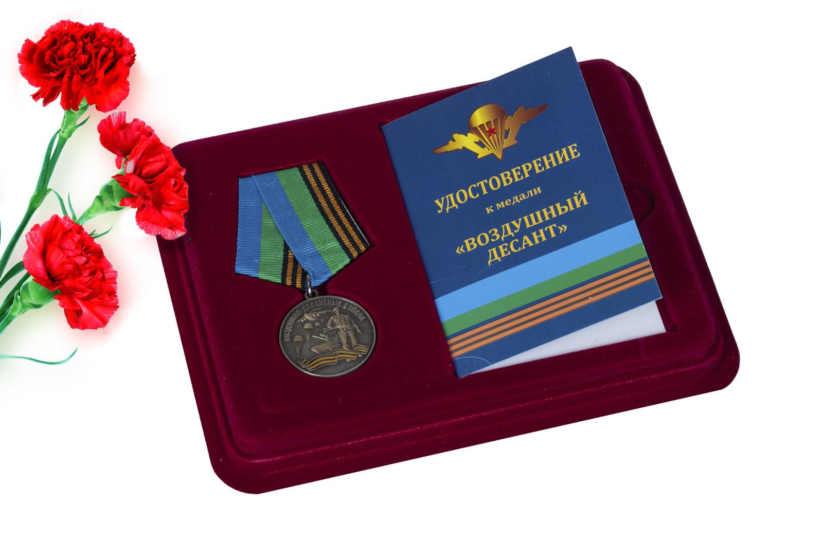Купить медаль Воздушно-десантные войска оптом или в розницу