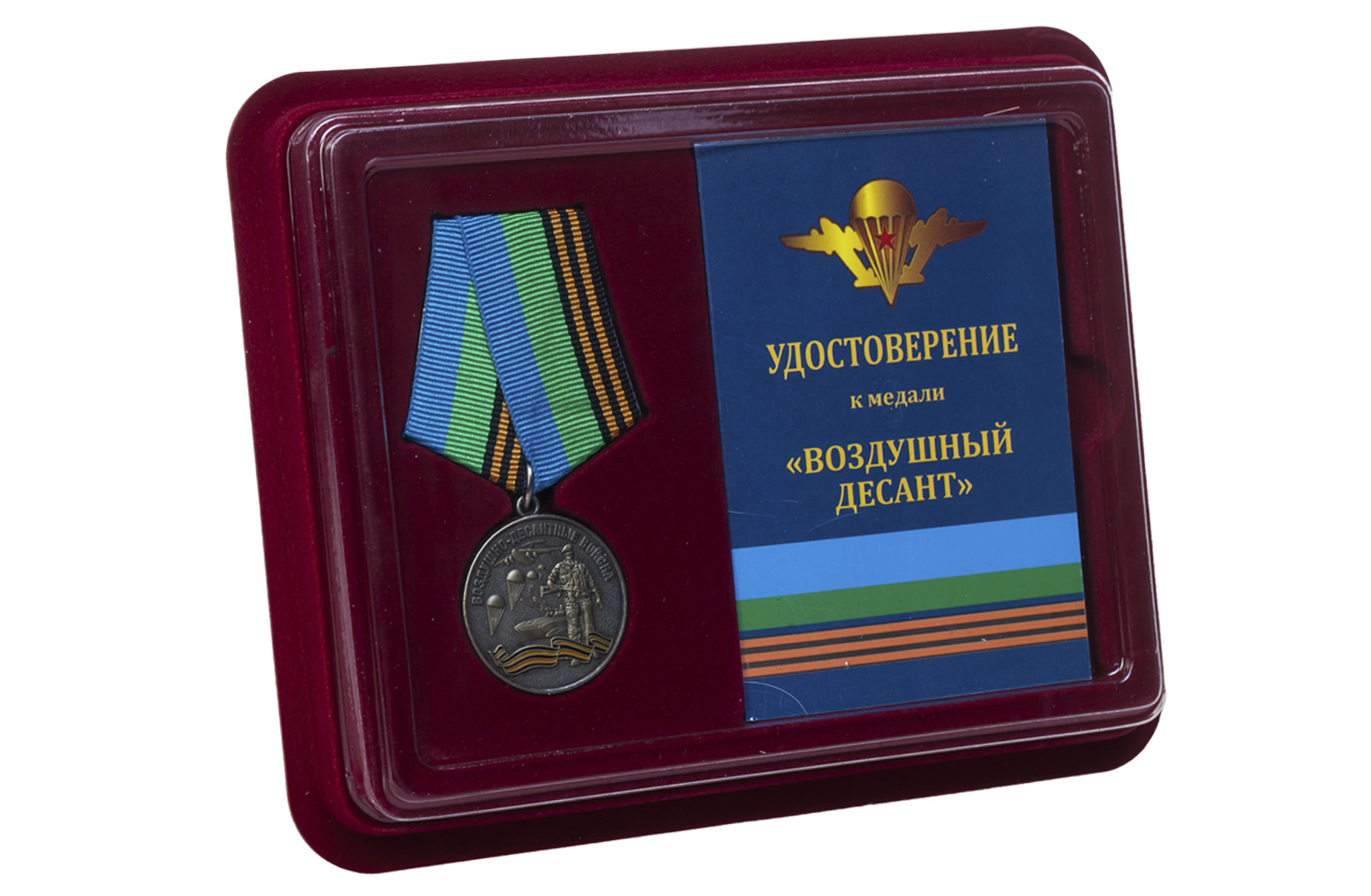Медаль Воздушно-десантные войска - в футляре с удостоверением