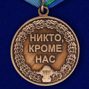 Медаль Воздушно-десантные войска-оборотная сторона