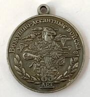Медаль «Воздушно-десантные войска»