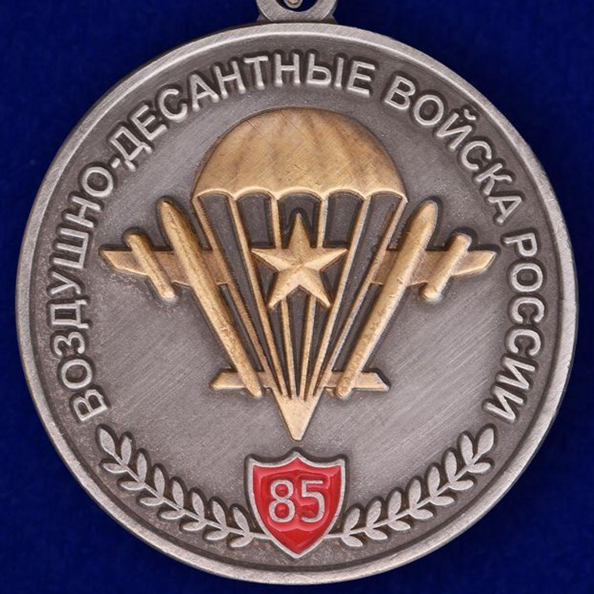 Медаль «Воздушно-десантные войска России»в футляре из флока с пластиковой крышкой - в подарок