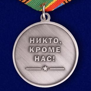Медаль «Воздушно-десантные войска России»в футляре из флока с пластиковой крышкой - купить оптом и в розницу