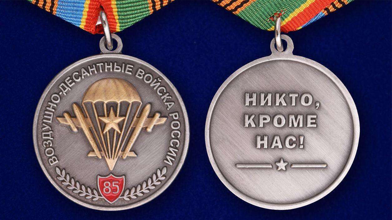 Медаль «Воздушно-десантные войска России»в футляре из флока с пластиковой крышкой - аверс и реверс