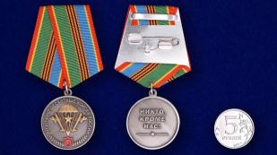 Медаль «Воздушно-десантные войска России»в футляре из флока с пластиковой крышкой - сравнительный вид