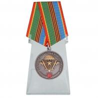 Медаль Воздушно-десантные войска России на подставке