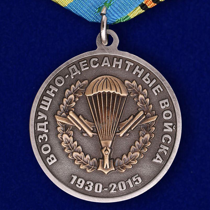Медаль Воздушно-десантных войск России в бархатистом футляре из флока в подарок