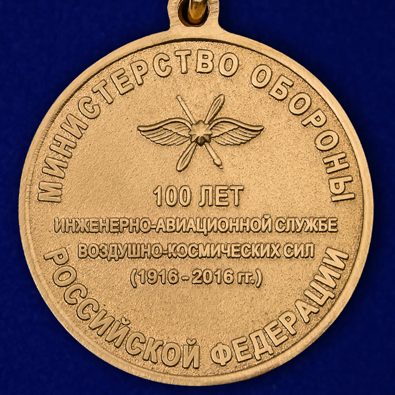 """Медаль """"100 лет инженерно-авиационной службе"""" ВКС по лучшей цене"""